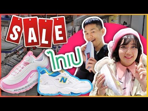แหล่งช็อปรองเท้าโคตรถูก ณ ไทเป เจ๋อโบ กวนจีน 哲哲X波波