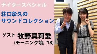 6/19(火)に静岡の放送局でOAされたものです。また、6/23(土)に東京の放...