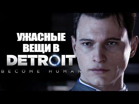 8 ужасных вещей, которые можно сделать в Detroit: Become Human - Видео с YouTube на компьютер, мобильный, android, ios