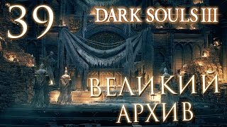 Прохождение Dark Souls 3 — Часть 39: ВЕЛИКИЙ АРХИВ