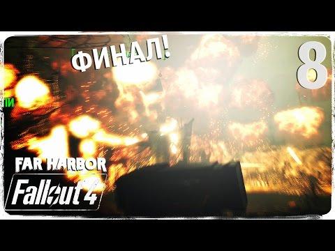 Все люди умрут. И нелюди ● ОСОБО ЗЛОЙ ФИНАЛ ● Fallout 4: Far Harbor