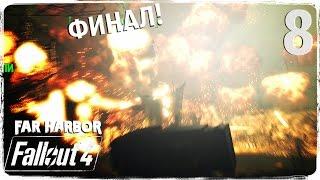 Все люди умрут. И нелюди  ОСОБО ЗЛОЙ ФИНАЛ  Fallout 4 Far Harbor