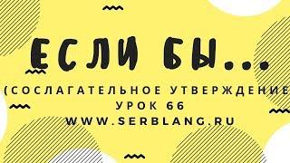 Сербский язык. Урок 66. Сослагательное наклонение - утверждение