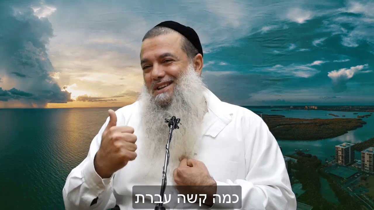 קצר: ה' לא מסתכל על הצלחות - הרב יגאל כהן HD