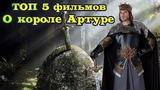 ТОП 5 лучших фильмов о короле Артуре