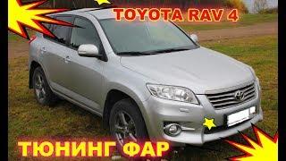 Как улучшить свет на Toyota RAV4 (установка Bi Led)