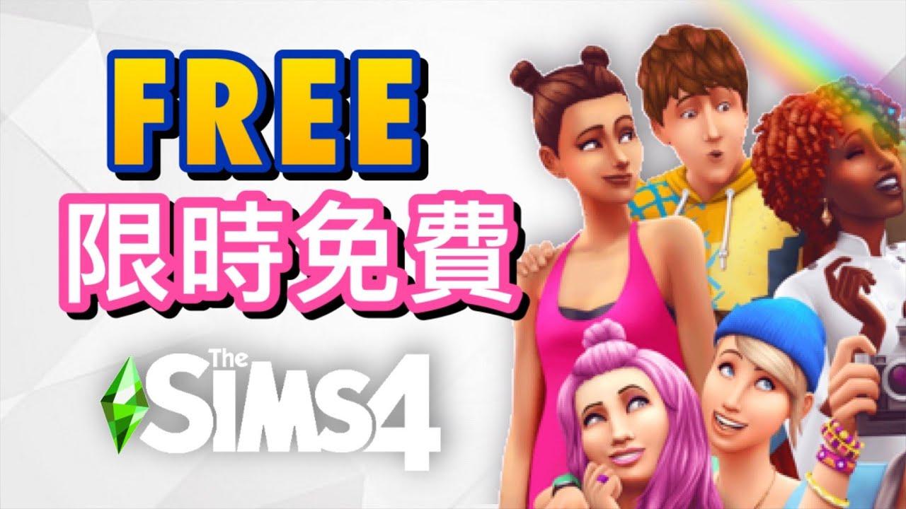限時免費!!│SIMS 4 模擬市民4 - YouTube