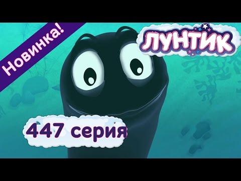 Лунтик - 447 серия. Пиявкина прелесть. Мультики