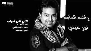 #راشد_الماجد - اللي لقا أحبابه | Rashed Al Majed - Elli Lega Ahbabah thumbnail