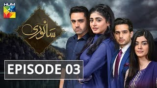 Sanwari Episode #03 HUM TV Drama 27 August 2018