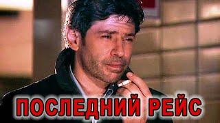 Песня ЗА ДУШУ БЕРЁТ!👍 ПОСЛЕДНИЙ РЕЙС - Андрей Горшков. Жизненно! ПОСЛУШАЙТЕ!