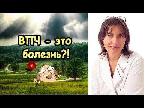 ВПЧ: болезнь или рекламный трюк?