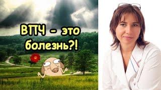 ВПЧ: болезнь или рекламный трюк?(http://doctormakarova.ru/ Обнаружили вирус папилломы человека. Куда бежать? Что делать? Как поступить с партнером? Сраз..., 2014-06-23T09:34:40.000Z)
