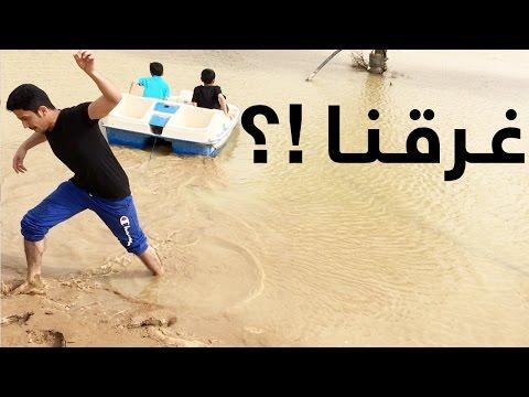 فلوق المزرعة وركبنا قارب | Boat in the lake
