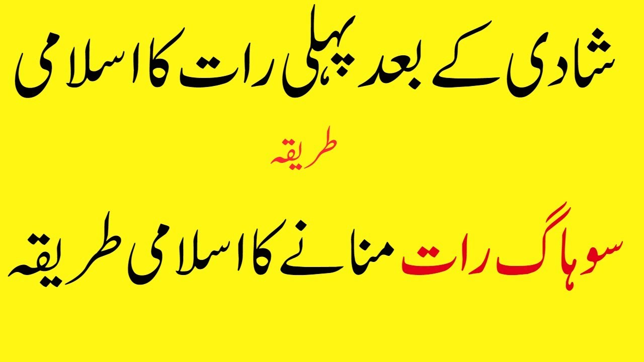 Shadi Ki Raat Book In Urdu Pdf