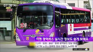 160번 등 광역 버스도 실시간 정보 제공 (생활 톡!…