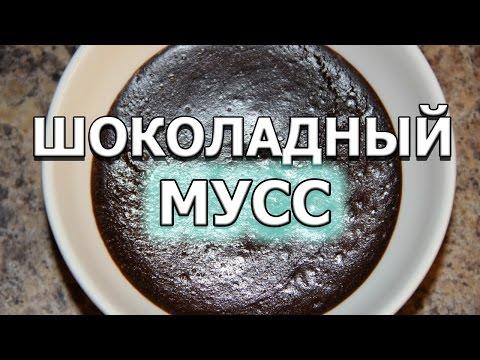 Как приготовить диетический шоколадный мусс