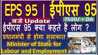 EPS95 / EPS 95 Pensioners Thoughts on Pension Hike | Next Target to Meet PM Modi for 7500+DA 2019