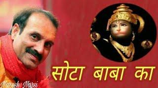 सोटा बाबा का | Best Balaji Bhajan | Naresh Narsi | Naresh Musical Group Delhi