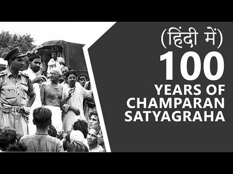 100 years of Champaran Satyagraha [UPSC CSE/IAS, SSC CGL, Bank PO]