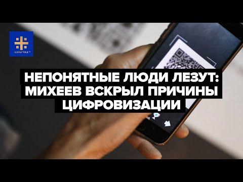 Непонятные люди лезут: Михеев вскрыл причины цифровизации