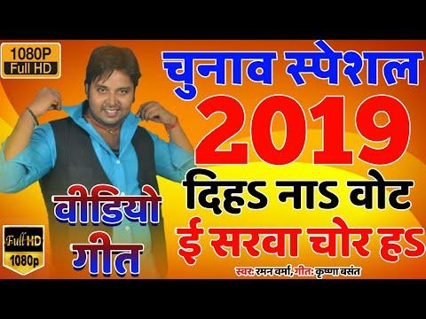 2019 चुनाव गीत | 2019 Election Song Bhojpuri | Vote Ka Gane | Chunaw Geet | Raman Verma Ka Gana |