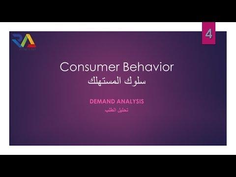 4. Consumer Behavior - Demand Analysis - سلوك المستهلك - تحليل الطلب