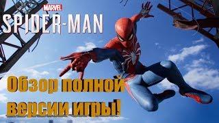 Marvel's Spider-Man PS4 - ПОЛНЫЙ ОБЗОР ИГРЫ! ЛУЧШАЯ ИГРА ПРО ПАУКА В ИСТОРИИ?