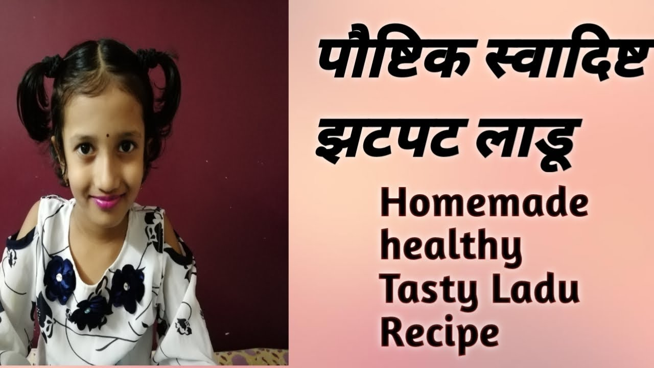 पौष्टिक लाडू रेसीपी I Healthy and Tasty Homemade Ladu I झटपट पौष्टिक स्वादिष्ट लाडू I