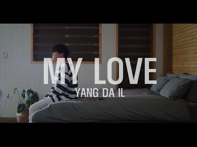 양다일(Yang Da Il) 'My Love' LIVE CLIP (Special Ver.)