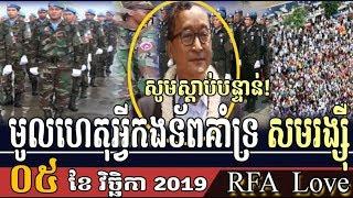 RFA Khmer Radio News 05 November 2019, Khmer Political News, Cambodia Hot News, RFA Love
