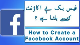 how to Create a Facebook account 2019 | Panda Tips Urdu