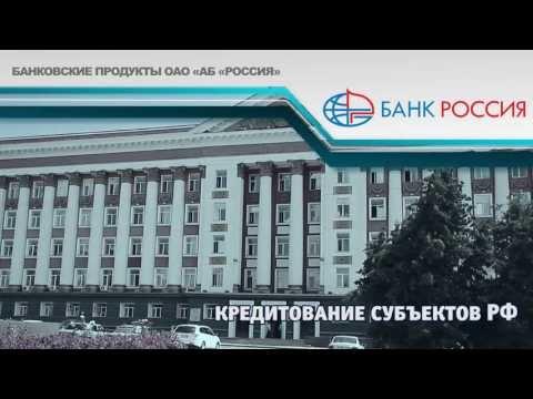 часть 13 ОАО «Акционерный Банк «РОССИЯ»: система ценностей страны - Лидеры региональной экономики