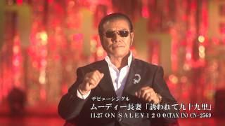 2013年11月27日 衝撃デビュー ムーディー長妻が歌謡曲に新たな歴史を刻...