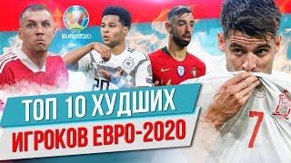 ТОП 10 Худших игроков Евро-2020