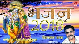 Marwadi Super Hit Bhajan 2018 || देसी भजन Mix Nonstop || RRC Rajasthani Mp3 || श्रीकृष्ण कलेवो