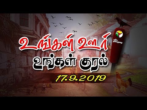 Ungal Oor Ungal Kural: Top District News | 17/09/2019 | Puthiyathalaimurai TV  Puthiya thalaimurai Live news Streaming for Latest News , all the current affairs of Tamil Nadu and India politics News in Tamil, National News Live, Headline News Live, Breaking News Live, Kollywood Cinema News,Tamil news Live, Sports News in Tamil, Business News in Tamil & tamil viral videos and much more news in Tamil. Tamil news, Movie News in tamil , Sports News in Tamil, Business News in Tamil & News in Tamil, Tamil videos, art culture and much more only on Puthiya Thalaimurai TV   Connect with Puthiya Thalaimurai TV Online:  SUBSCRIBE to get the latest Tamil news updates: http://bit.ly/2vkVhg3  Nerpada Pesu: http://bit.ly/2vk69ef  Agni Parichai: http://bit.ly/2v9CB3E  Puthu Puthu Arthangal:http://bit.ly/2xnqO2k  Visit Puthiya Thalaimurai TV WEBSITE: http://puthiyathalaimurai.tv/  Like Puthiya Thalaimurai TV on FACEBOOK: https://www.facebook.com/PutiyaTalaimuraimagazine  Follow Puthiya Thalaimurai TV TWITTER: https://twitter.com/PTTVOnlineNews  WATCH Puthiya Thalaimurai Live TV in ANDROID /IPHONE/ROKU/AMAZON FIRE TV  Puthiyathalaimurai Itunes: http://apple.co/1DzjItC Puthiyathalaimurai Android: http://bit.ly/1IlORPC Roku Device app for Smart tv: http://tinyurl.com/j2oz242 Amazon Fire Tv:     http://tinyurl.com/jq5txpv  About Puthiya Thalaimurai TV   Puthiya Thalaimurai TV (Tamil: புதிய தலைமுறை டிவி)is a 24x7 live news channel in Tamil launched on August 24, 2011.Due to its independent editorial stance it became extremely popular in India and abroad within days of its launch and continues to remain so till date.The channel looks at issues through the eyes of the common man and serves as a platform that airs people's views.The editorial policy is built on strong ethics and fair reporting methods that does not favour or oppose any individual, ideology, group, government, organisation or sponsor.The channel's primary aim is taking unbiased and accurate information to the socially consci