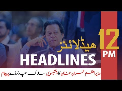 ARY News Headlines | PM Imran's message on SAARC Charter Day | 12 PM | 8 Dec 2019