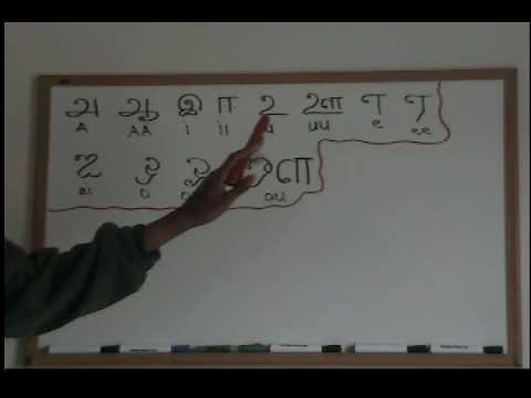 Tamil Lesson#1