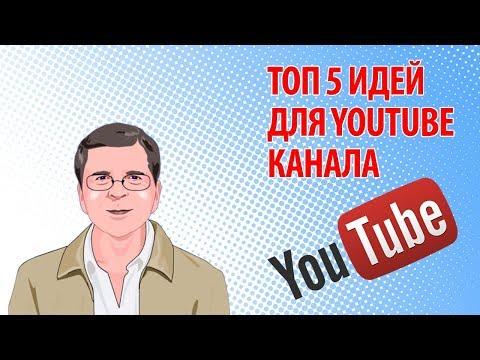 ТОП 5 идей для YouTube канала