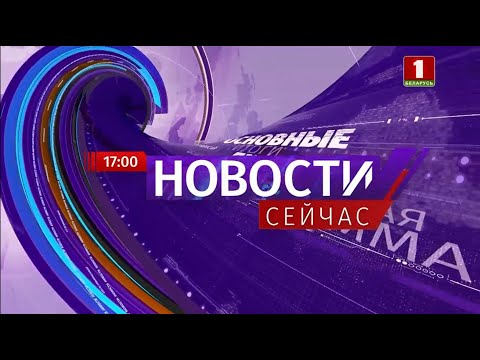 """""""Новости. Сейчас""""/ 17:00/ 08.04.2020"""