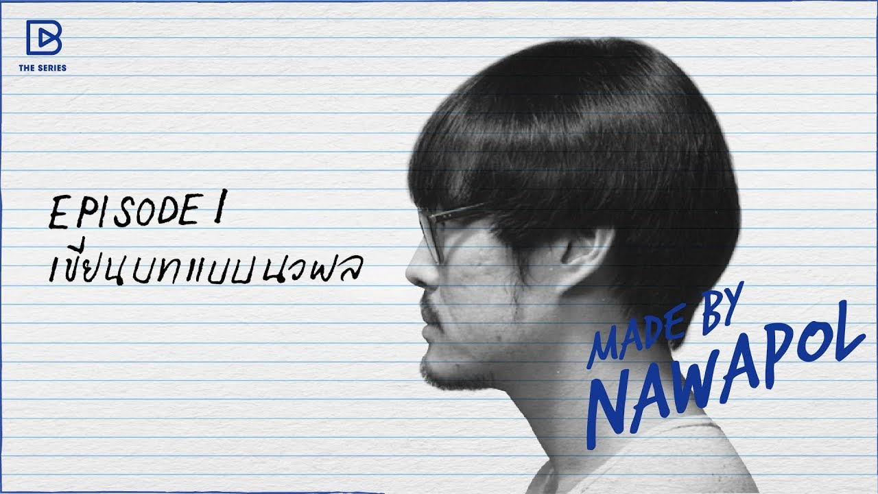 Made by Director ตอน เต๋อ-นวพล EP.1: เขียนบทแบบนวพล