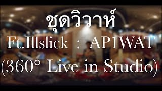 ชุดวิวาห์ Ft.Illslick - AP1WAT (360° Live  in Studio)