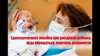 Единовременное пособие при рождении ребенка, куда обращаться, перечень документов