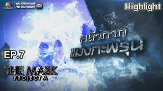 หน้ากากแมงกะพรุน | EP.7 | THE MASK PROJECT A