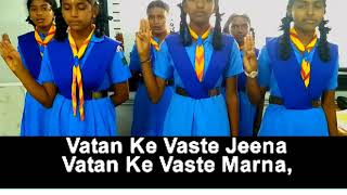Bharat Scout & Guides -  Prayer song in Hindi with lyrics English and Hindi- Ccma Govt Gilrs School