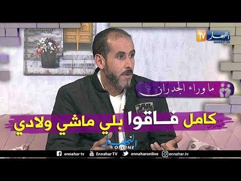 ما وراء الجدران: شاهدوا قصة مثيرة ومعقدة..  عقيم ينجب طفلين !