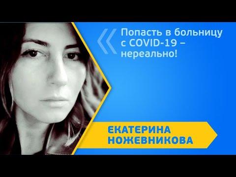 DumskayaTV: Попасть в больницу с COVID-19 – нереально!
