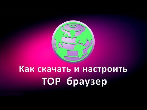 скачать тор браузер бесплатно на русском Языке длЯ windows 7 через торрент попасть на гидру