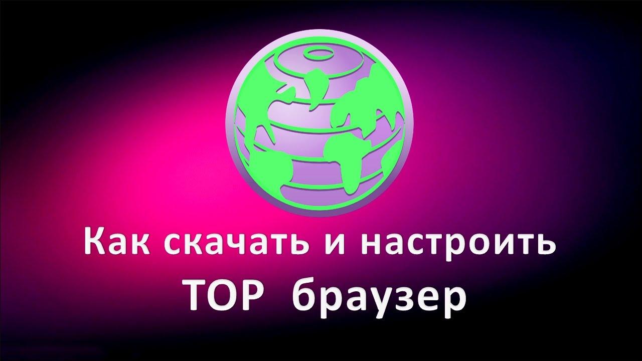 Скачать браузер tor тор hidra браузер тор как сделать русский язык gidra